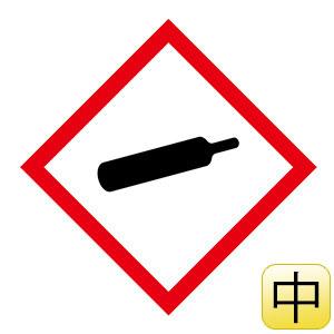 化学物質関係標識板 GHS−5(中) ガスボンベ 5枚1組 037205