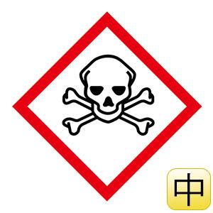 化学物質関係標識板 GHS−6(中) どくろ 5枚1組 037206