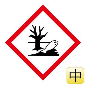 化学物質関係標識板 GHS−8(中) 環境 5枚1組 037208