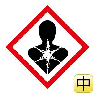 化学物質関係標識板 GHS−9(中) 健康有害性 5枚1組 037209