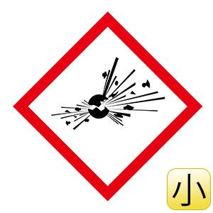 化学物質関係標識板 GHS−3(小) 爆弾の爆発 5枚1組 037303