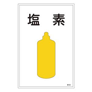 LP高圧ガス関係標識板 高102 塩素 039102