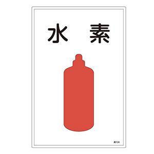 LP高圧ガス関係標識板 高104 水素 039104