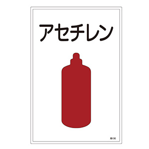 LP高圧ガス関係標識板 高106 アセチレン 039106