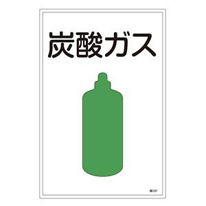 LP高圧ガス関係標識板 高107 炭酸ガス 039107