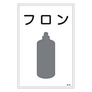 LP高圧ガス関係標識板 高108 フロン 039108