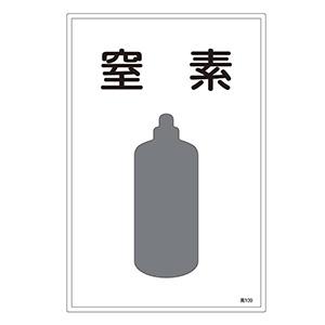 LP高圧ガス関係標識板 高109 窒素 039109