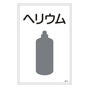 LP高圧ガス関係標識板 高111 ヘリウム 039111