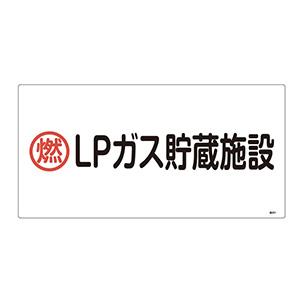 LP高圧ガス関係標識板 高201 燃 LPガス貯蔵施設 039201