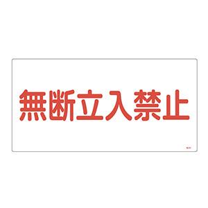 LP高圧ガス関係標識板 高202 無断立入禁止 039202