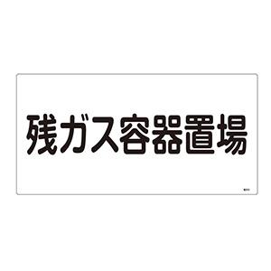 LP高圧ガス関係標識板 高203 残ガス容器置場 039203