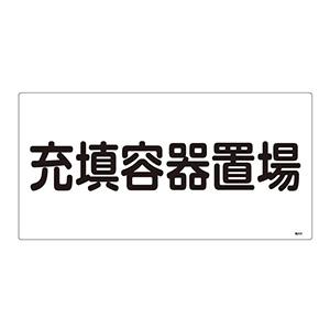 LP高圧ガス関係標識板 高204 充填容器置場 039204