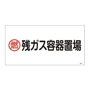 LP高圧ガス関係標識板 高206 燃 残ガス容器置場 039206
