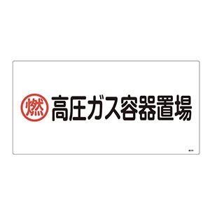 LP高圧ガス関係標識板 高208 燃 高圧ガス容器置場 039208
