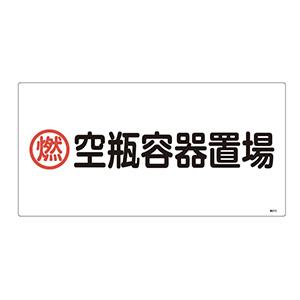 LP高圧ガス関係標識板 高210 空瓶容器置場 039210