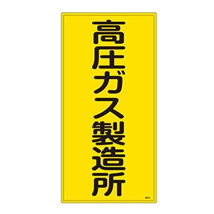 LP高圧ガス関係標識板 高212 高圧ガス製造所 039212