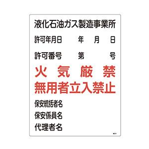 LP高圧ガス関係標識板 高301 液化石油ガス製造事業所 039301