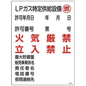 LP高圧ガス関係標識板 高305 LPガス特定供給設備 燃 039305