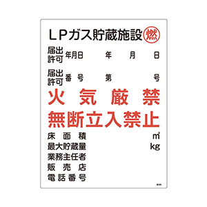 LP高圧ガス関係標識板 高306 LPガス貯蔵施設 燃 039306