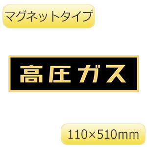 車両警戒標識 P−3M 高圧ガス 043006