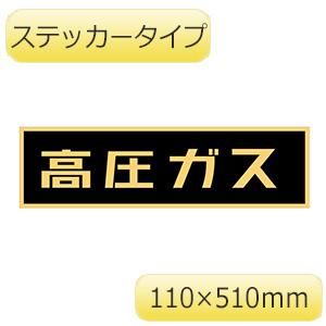 車両警戒標識 貼P−7 高圧ガス 044007