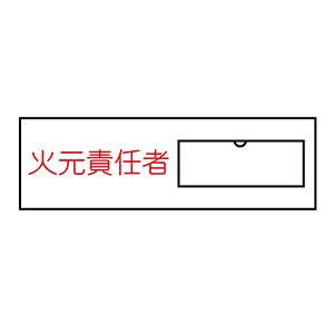 責任氏名標識 名9 火元責任者(ヨコ) 046009