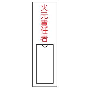 責任氏名標識 名100 火元責任者 046100