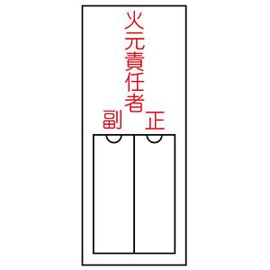 責任氏名標識 名200 火元責任者 正副 046200