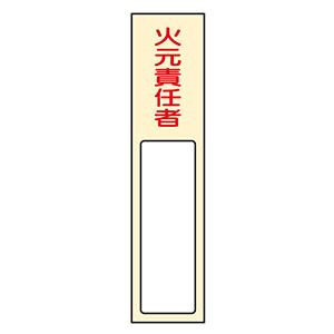 氏名標識(樹脂タイプ) 名400 火元責任者 046400