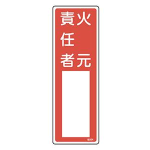 氏名標識 名504 火元責任者 046504