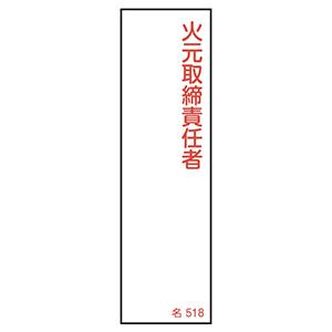 氏名標識 名518 火元取締責任者 046518