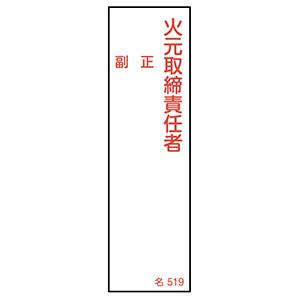 氏名標識 名519 火元取締責任者 046519