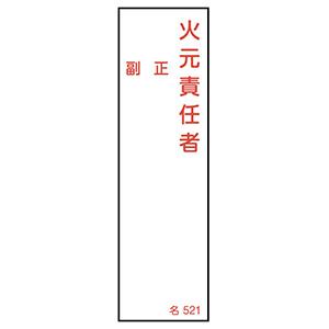 氏名標識 名521 火元責任者 046521