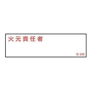 氏名標識 名528 火元責任者 046528