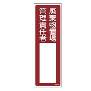 氏名標識 名604 廃棄物置場管理責任者 046604