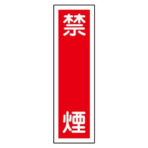 ステッカー標識 貼3 禁煙 10枚入 047003