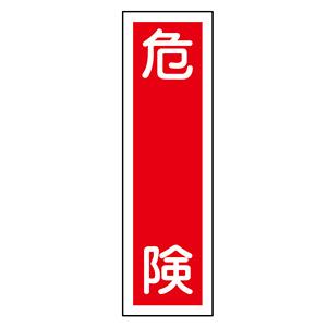 ステッカー標識 貼9 危険 10枚入 047009