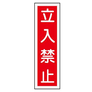 ステッカー標識 貼13 立入禁止 10枚入 047013