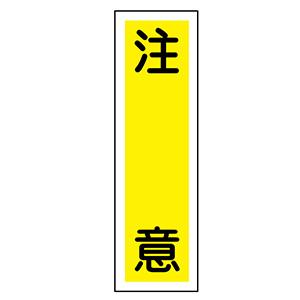 ステッカー標識 貼19 注意 10枚入 047019