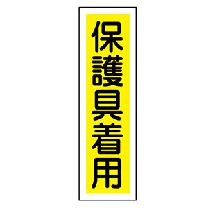 ステッカー標識 貼28 保護具着用 10枚入 047028