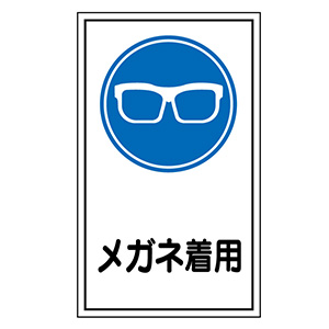ステッカー標識 貼46 メガネ着用 10枚入 047046
