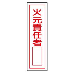 ステッカー標識 貼52 火元責任者 10枚入 047052