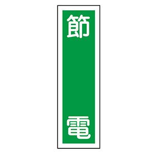 ステッカー標識 貼56 節電 10枚入 047056