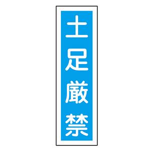 ステッカー標識 貼64 土足厳禁 10枚入 047064