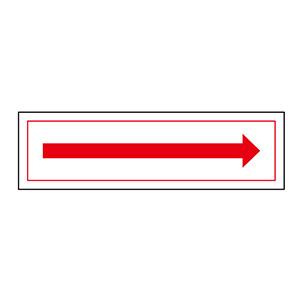 ステッカー標識 貼68 → (矢印) (ヨコ) 10枚入 047068