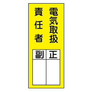 責任氏名標識 貼73 電気取扱責任者 正副 10枚入 047073