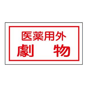ステッカー標識 貼80 医薬用外 劇物 (10枚1組) 047080