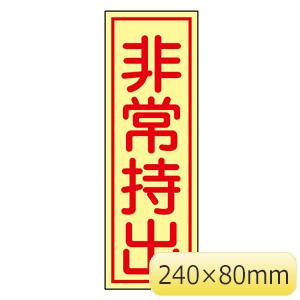 非常持出 蓄光ステッカー 貼84 非常持出 10枚入 047084