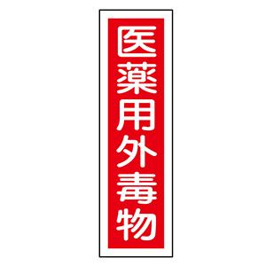 ステッカー標識 貼101 医薬用外毒物 10枚入 047101