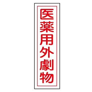 ステッカー標識 貼102 医薬用外劇物 10枚入 047102